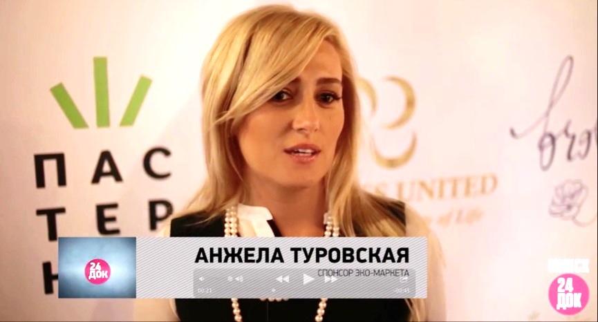 Интервью Анжела Туровская